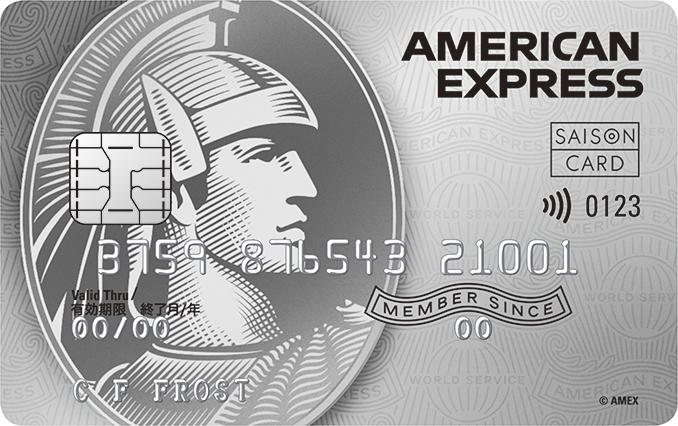 セゾンプラチナ・ビジネス・アメリカン・エキスプレス・カード券面画像