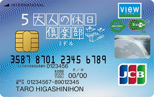 大人の休日倶楽部ミドルカード・ジパングカード券面画像