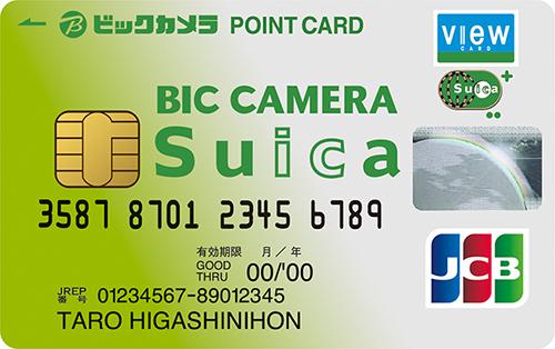 ビックカメラSuicaカード券面画像