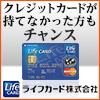 クレジットカード「ライフカード(年会費あり)」