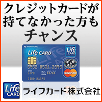 ライフカード(利用・年会費あり)