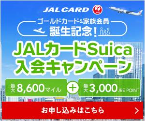JALカード Suicaを申し込むにはこちらをタップ