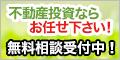 不動産投資【ライフアートエージェンシィ】面談