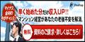 マンション経営【デュアルタップ】資料請求