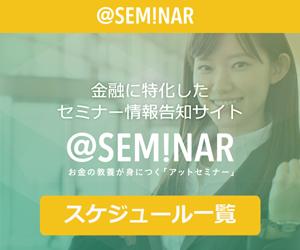 無料マネーセミナー【アットセミナー】参加完了促進プロモーション
