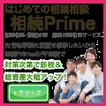 はじめての相続相談【相続Prime】