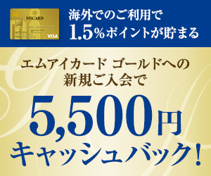 羽田空港国際線TIATラウンジが利用できるエムアイカードゴールド
