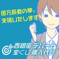 西銀座デパート宝くじ購入代行