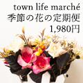 季節の花の定期便【ma fleur】