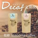 カフェイン99.9%カット【タウンライフマルシェ】Decaf定期便お申込