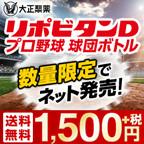 【リポビタンD】プロ野球球団ボトル10本セット