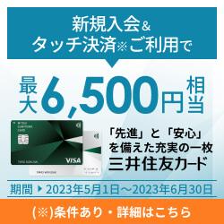 三井住友visa デュアル発行