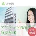 区分マンション経営を活用した資産設計【不動産投資】