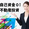 自己資金0円、年収400万円で始める【不動産投資窓口】