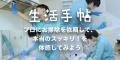 家事代行マッチングサービス「生活手帖」