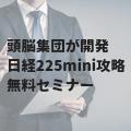 日経225mini【システムトレードセミナー】