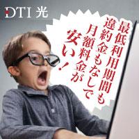 インターネットを最適に「DTI光 」
