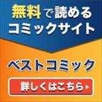 総合スマートフォン専用コミックサイト「ベストコミック2」