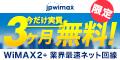 契約してすぐにキャッシュバック!【JPWiMAX】新規開通促進プロモーション