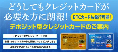 クレジットカード「ライフカード(デポジット)」
