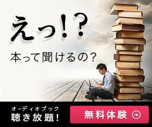 オトバンク【audiobook.jp】申込み促進プロモーション