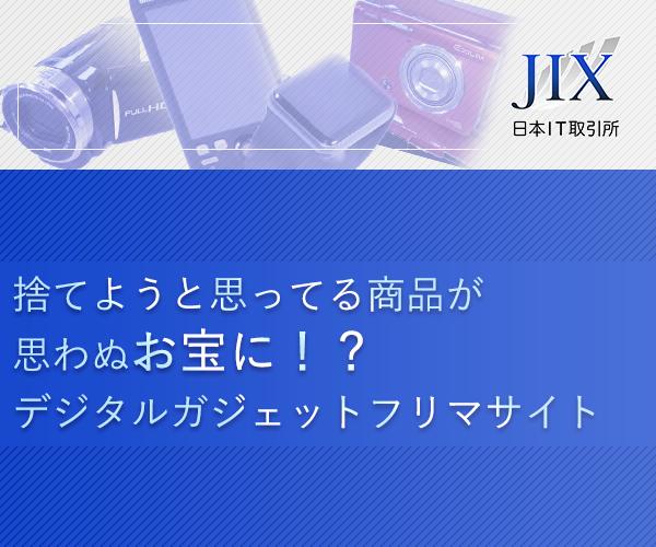 【無料会員登録】デジタルガジェット専門フリマサイト【日本IT取引所】