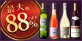 最大約88%OFFの1,800円「フランスの星付きレストランソムリエが厳選するワイン頒布会」