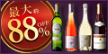 極上ワイン ミシュラン星付きセレクションのポイント対象リンク