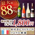 フランスの星付きレストランソムリエが厳選するワイン頒布会