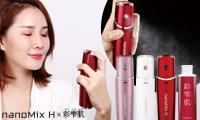 nanoMix H(ハンディミスト)+専用化粧水