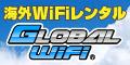 海外でインターネットするなら「グローバルWiFi」