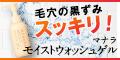 マナラ【モイストウォッシュゲル】