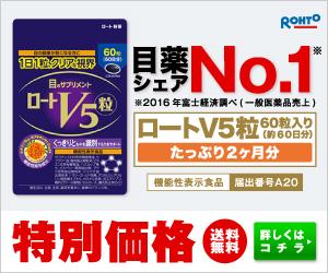 ロート製薬【ロートV5】