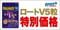 ロート製薬「ロートV5」