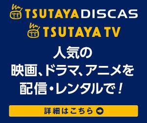音楽や漫画もレンタル!【TSUTAYA TV/TSUTAYA DISCAS】