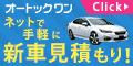 無料!ネットで新車見積もり!「MOTA(モータ)」