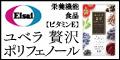 ユベラ贅沢ポリフェノール(500円モニター)