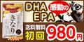 高スペックDHA・EPAサプリメント【きなり】