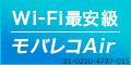 ソフトバンク×Wi-Fi最安級!「モバレコAir」