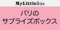 毎月サプライズをお届け!「My Little Box」