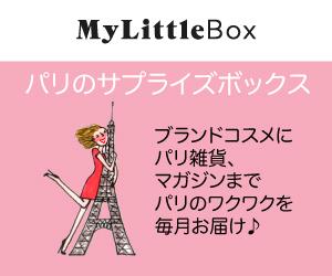 毎月サプライズをお届け!【My Little Box】