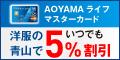 クレジットカード「AOYAMAライフマスターカード」