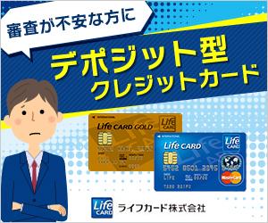 クレジットカード【ライフカード(デポジット)】発行プロモーション