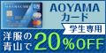 クレジットカード「ライフAOYAMA学生カード」
