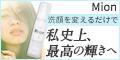 フェイスウォッシングムース「Mion」