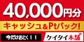 【ケイタイ本舗】ソフトバンクへの乗り換えキャンペーン