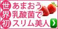 世界初!あまおう乳酸菌配合【兆活果実】初回980円商品購入促進プロモーション