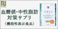 からだ巡茶を開発協力した薬日本堂「イヌリン1step」