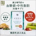 からだ巡茶を開発協力した薬日本堂【イヌリン1step】商品購入促進プロモーション