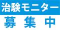 【JCVN】糖尿・高血圧の治験モニター募集